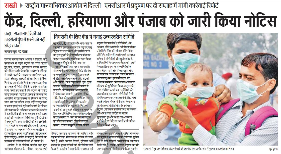National Human  Rights Commission sent notice to Central, Delhi, Haryana and Punjab Govt. on toxic air concern..